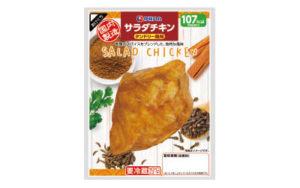 伊藤ハム「サラダチキン タンドリー風味」