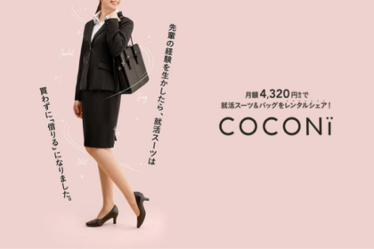 丸井グループ スーツ