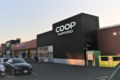 コープさっぽろは2度の経営危機を経て、現在はアークス、イオンとともに北海道で3極体制を形成している(札幌市西区の二十四軒店)