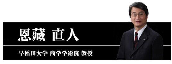 早稲田大学 常任理事 商学学術院 教授 恩藏 直人氏