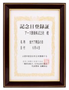 一般社団法人日本記念日協会から、2018年10月10日に登録認定された