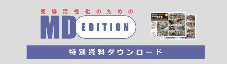 メインイメージ_MD-EditionDL