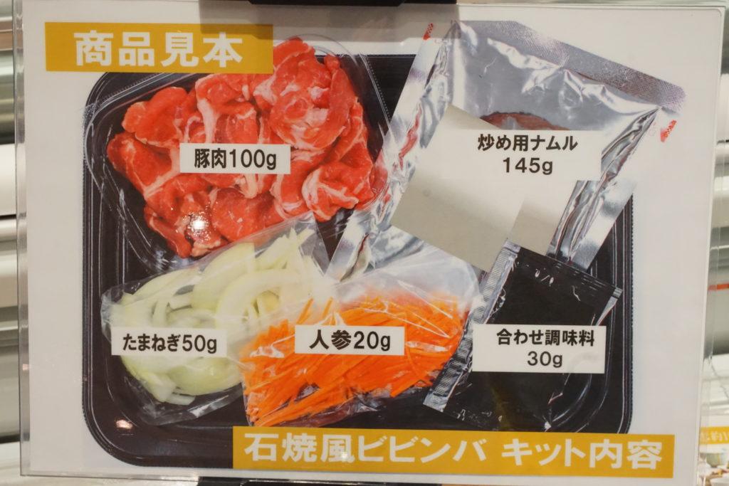 カット済みの精肉と青果、調味料を、店内でプラスチックBOXに詰めて販売する