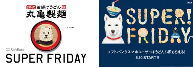 丸亀製麺×ソフトバンク