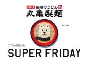 丸亀製麺×ソフトバンク_アイキャッチ