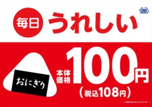 ミニストップ おにぎり100円