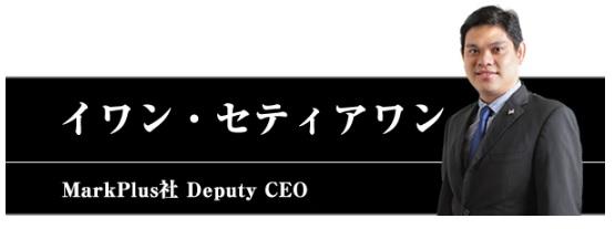 MarkPlus社 Deputy CEO イワン・セティアワン氏