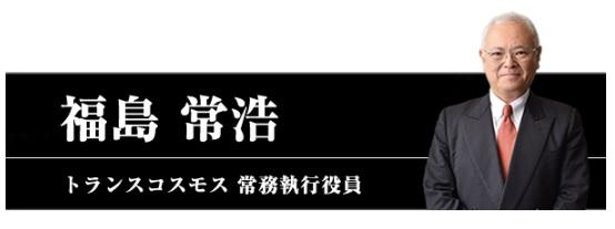 トランスコスモス株式会社 常務執行役員 福島 常浩氏