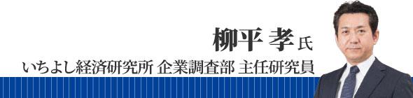 いちよし経済研究所 企業調査部 主任研究員 柳平 孝 氏