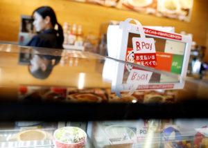 楽天ペイを使った支払いが可能な東京のコーヒーショップ