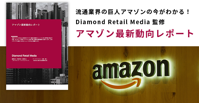流通業界の巨人アマゾンの今がわかる! Diamond Reatil Media 監修 アマゾン最新動向レポート