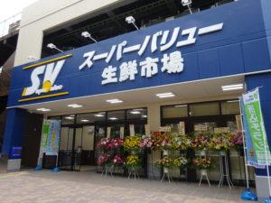 スーパーバリュー世田谷松原店
