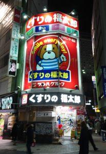 「ツルハグループ」の看板を掲げて営業する「くすりの福太郎」の店舗(東京都渋谷区)。首都圏に根を張り、調剤部門のレベルも高い同社を子会社化したことが、ツルハホールディングスを「国内トップ」の座に近づけた