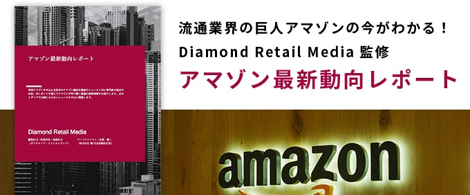 20190719_amazon-report_title(横長)