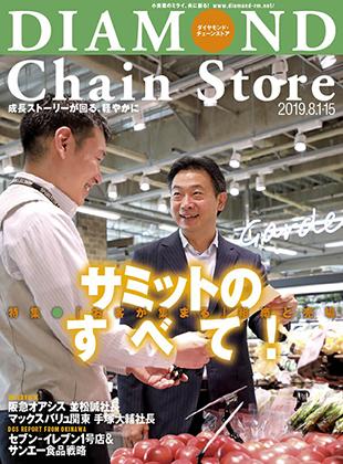 ダイヤモンド・チェーンストア2019年8月1日・15日合併号