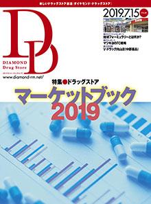 ダイヤモンド・ドラッグストア 2019年7月15日号