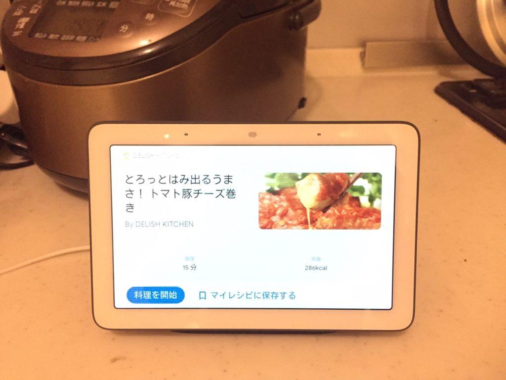 「自分が使いたい食材 + レシピ」で検索をかければ、さまざまなメニューが出てくる その際AIスピーカーを使えば、いちいち手を洗わなくても、調理手順など画面を変えることができる