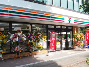 セブン沖縄