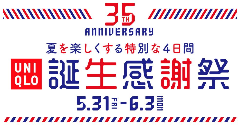 ユニクロ35周年
