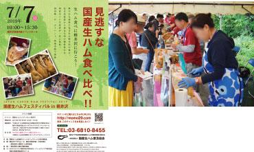 国産生ハムフェスティバル vol.3 in軽井沢