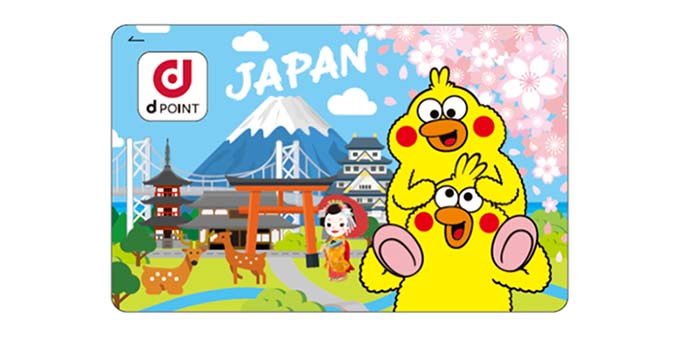 NTTドコモのdポイントカード