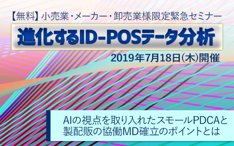 7月18日開催 AI&ID-POS協働研究フォーラム AIの視点を取り入れたスモールPDCAと製配販の協働MD確立のポイントとは