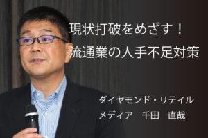 千田局長アイキャッチ