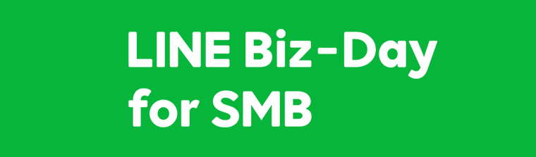 LINE Biz-Day for SMB