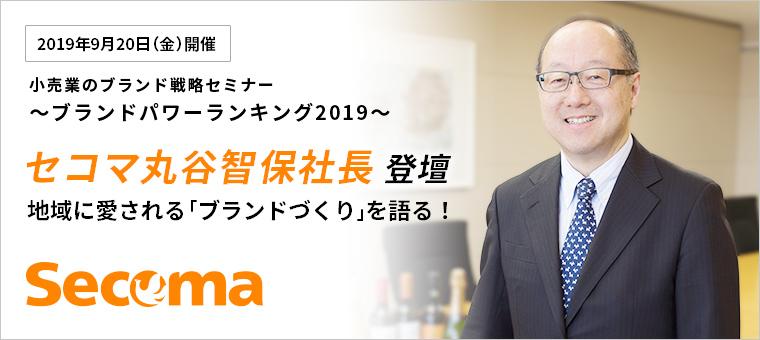 小売業のブランド戦略セミナー~ブランドパワーランキング2019~セコマ丸谷智保社長 登壇 地域に愛される「ブランドづくり」を語る!