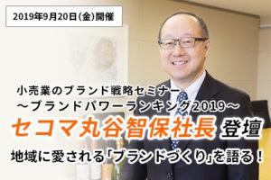 セコマ丸谷智保社長が商品開発とブランディングを語る!小売業のブランド戦略セミナー~ブランドパワーランキング2019~画像