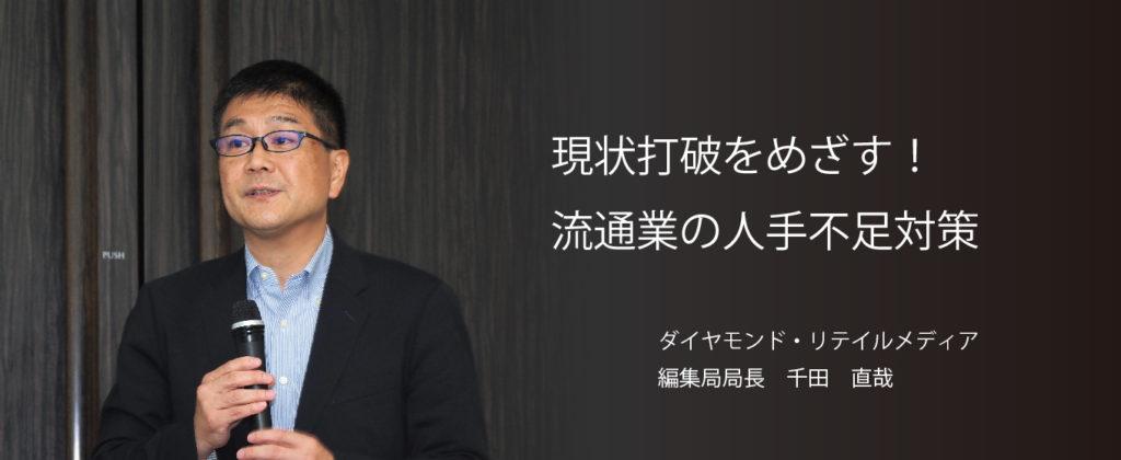 千田局長メインバナー