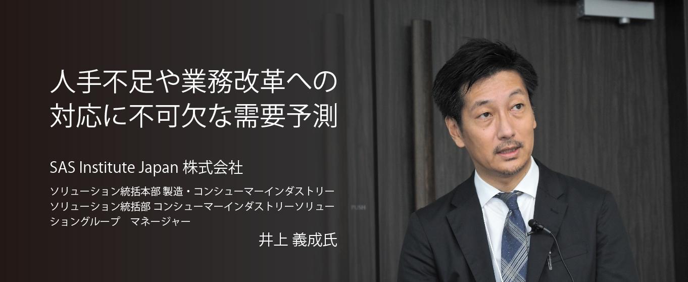 Sas井上氏メインイメージ