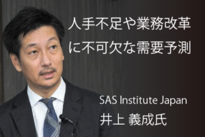 Sas井上氏アイキャッチ