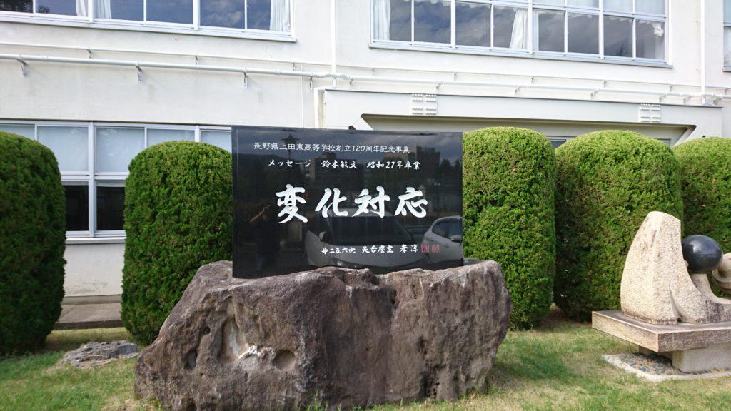 鈴木敏文・セブン&アイ・ホールディングス社長が母校の上田東高校に寄贈した「変化対応」の石碑。セブン-イレブンの成長を支えたキーワードだ(長野県上田市)