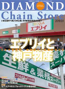 ダイヤモンド・チェーンストア2019年9月1日号「2大企業特集 常識破りで急成長続ける エブリイと神戸物産」画像