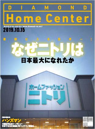 ダイヤモンド ・ホームセンター2019年10月15日号 「なぜニトリは日本最大になれたか 視野に入る世界一!」