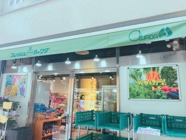 谷駅前の八百屋「フレッシュ大和田」でランチも普段の野菜も購入