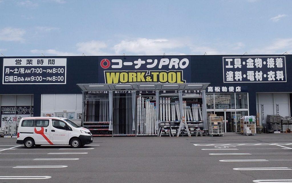コーナンPRO高松勅使店外観