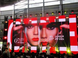 CHINA BEAUTY EXPO 2019