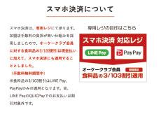19年4月からスマホ決済の「LINE Pay」「PayPay」を導入した