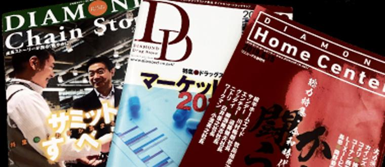 定期雑誌のイメージ図