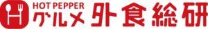 ホットペッパーグルメ外食総研ロゴ