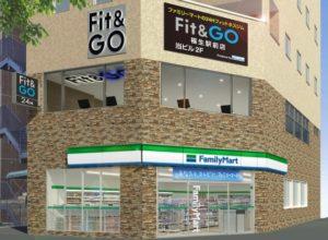 ファミリーマート Fit&GO
