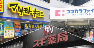 マツキヨ ココカラ スギ薬局