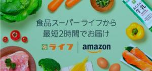 ライフ×アマゾン