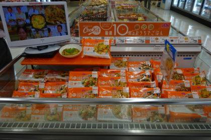 イオンは9月18日から「トップバリュ フローズンCooKit」の新商品6種類の販売を開始した