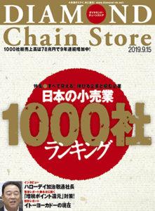 ダイヤモンド・チェーンストア2019年9月15日号「日本の小売業1000社ランキング」画像