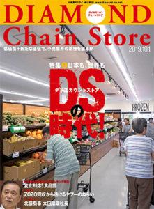 ダイヤモンド・チェーンストア2019年10月1日号「日本も、世界も、ディスカウントストアの時代!」画像