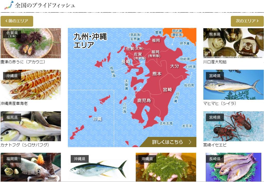 全国の漁協グループが1都道府県あたり1種の魚を年4回ピックアップ(写真はプライドフィッシュHP<http://www.pride-fish.jp/>)