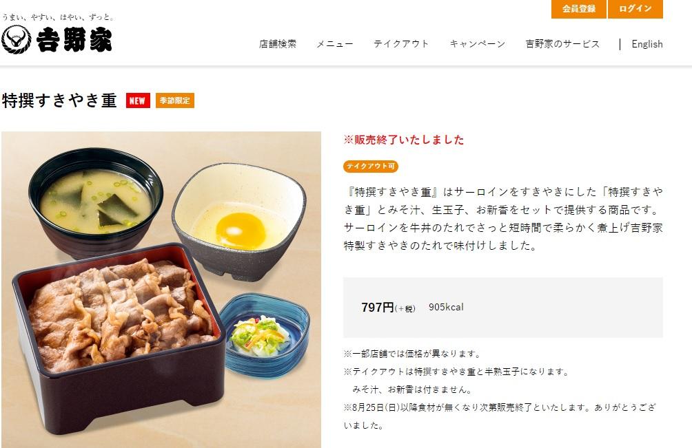 吉野家の中では最高級品ながら、わずか12日間で完売した特選すきやき重